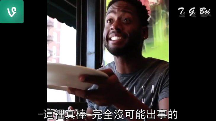 「肖查某女友」Vine 爆笑短片合辑 #8 【中文字幕】