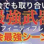 インフィニティブレイド フォートナイト公式大会神業シーン!【Fortnite最高の瞬間】