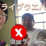 ラブライブウエハースと仮面ライダージオウシールガム紹介【驚きの結果