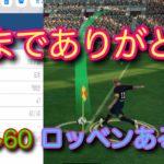 【ウイイレアプリ 2018】レベル60ロッベン 引退  今までの神業