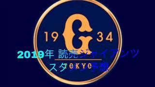 2019年巨人スタメン予想〜好プレー感動シーンと共に〜