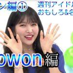 【週刊アイドル】おもしろ&名場面集【日本語字幕】 ソウォン編① Weekly Idol Sowon cute moment①