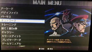 【ウル2 】Street Fighter II Live distribution 爆笑トーク生配信  モノマネ 実況 ゆっくり☆ Please register a channel #炎上