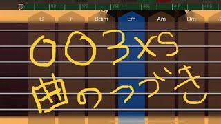 制作お驚き 003xsって曲の続き 素人中の素人iPhoneで作ってる最中に