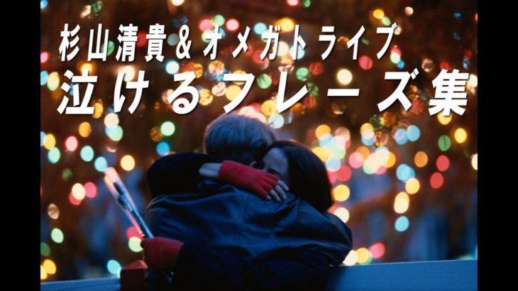 杉山清貴&オメガトライブの泣けるフーレズ集めました!!