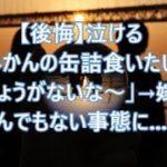 【後悔】泣ける  俺「みかんの缶詰食いたい〜」嫁「しょうがないな〜」→嫁がとんでもない事態に