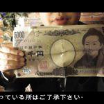 神業‼︎ 一瞬で千円を一万円に変えるのやってみた‼️#石黒ヨンペイ