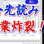 【バイナリーオプション】1分先読み神業炸裂!「60秒取引」bofx