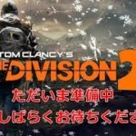 PS4 division2β体験版 ただ純粋にあの頃の感動を!#1