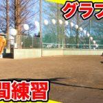 【野球】神業!?グラブトスを1時間ガチ練習したらどこまで上手くなるのか!?【アライバ】