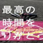 三小ファイターズ カヌキ少年野球団泣ける 卒団記録ムービー