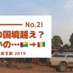 【バックパッカー旅企画】驚きの国境越え。まさかの…ギニアビサウ→ギニア【西アフリカ】#21【インドいかへん?】