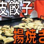 【屋台の神業】鶏皮餃子の揚げ焼きの音をお楽しみください! 【飛行機耳】WSD#55
