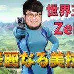 【スマブラSP】ZeRo配信は世界強豪プレイヤーの神業の宝庫!そして面白ネタも!【世界王者ZeRo】