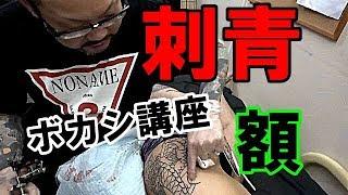 【刺青】背中の【額】神業彫師ボカシ講座!脇腹後半