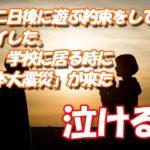 【泣ける話】彼女と二日後に遊ぶ約束をしてバイバイした。次の日、学校に居る時に『東日本大震災』が来た