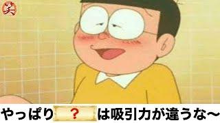 ボケて |下ネタ☆ネタまとめ #283【爆笑屋】