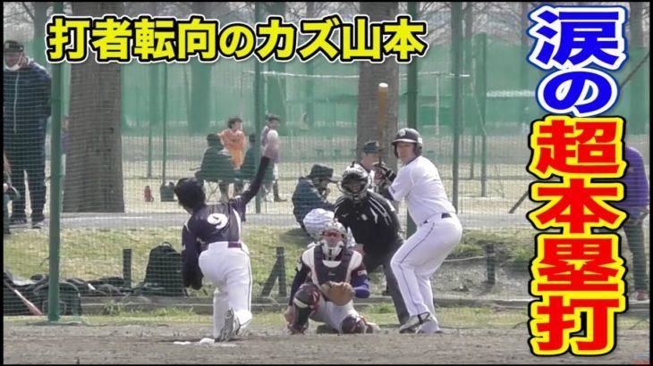 肩が壊れて打者転向。カズ山本が…感動のホームラン。