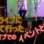【感動する話】 娘のライブに初めて行った (ほっこり岬)