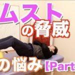 【凝視覚悟】驚きのトレーニング内容!!ハムスト使えてますか!?? 膝の痛み解決Part.2