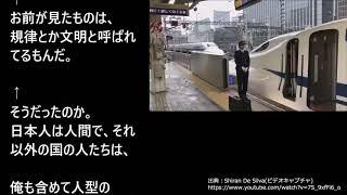 【海外の反応】日本の新幹線のある光景に海外感動!「日本ではすべての人がプロフェッショナル」 ! !
