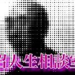 【泣ける話】青沼人生相談室のご紹介