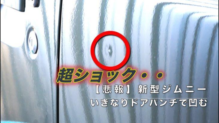 【悲報】新型ジムニー凹む【ドアパンチ】神業の結果