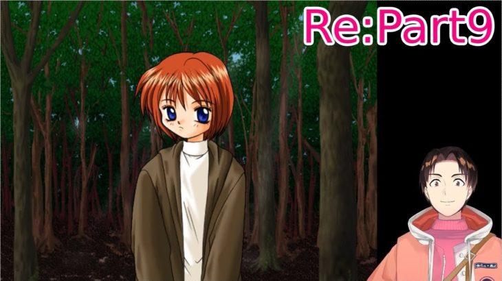 【ONE~輝く季節へ~】#9Re:日本初の泣けるノベルゲームやる【新人Vtuber】