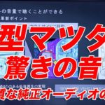 マツダ3驚きの純正オーディオ 【マツダ3完全詳細ガイド】
