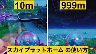 【小技】スカイプラットホームで高度限界まで飛ぶ方法!神業面白プレイ集【FORTNITEフォートナイト】
