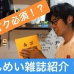 初公開!寮誌南溟の爆笑記事!