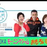 爆笑!!おもろい家族P2・小4の長男と福岡市東区から早良区の実家へ自転車で・・・