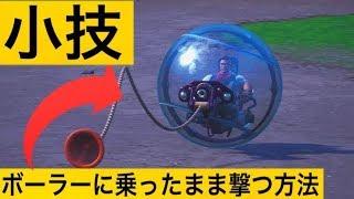 【小技】ボーラーに乗ったまま射撃する方法!神業面白プレイ集【FORTNITEフォートナイト】