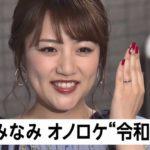 """【衝撃】驚きのプロポーズ!元AKB48 高橋みなみ """"令和婚""""で""""おのろけ""""全開"""