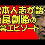 松本人志が語る 板尾創路の爆笑エピソード27