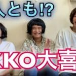 【神回】大爆笑!!IKKO大喜利