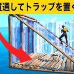 【小技】階段を貫通させる最強トラップ!神業面白プレイ集【FORTNITEフォートナイト】