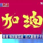 「我是媽媽」港婦人對峙警 喊話場面感動網友
