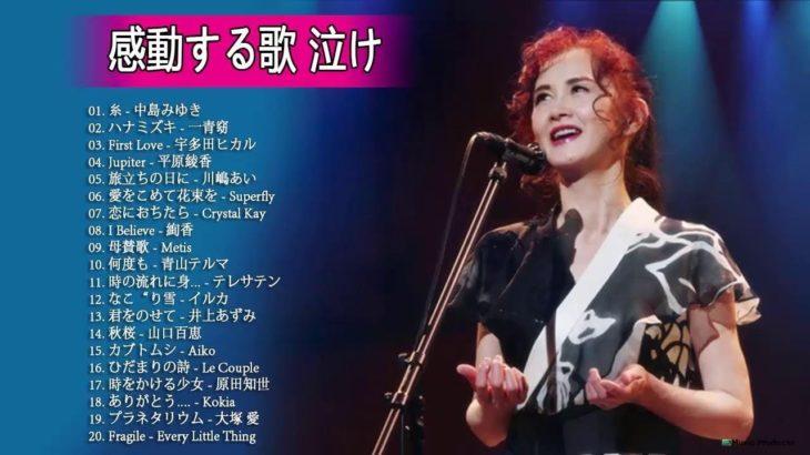 感動する歌 泣ける曲 恋愛ソング邦楽メドレー【泣けるラブソング】