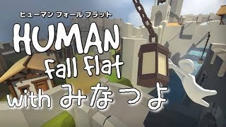 【ヒューマンフォールフラット】みなつよ ゆるゆる雑談しながら爆笑・ヒュマホ生配信 【Human Fall Flat】