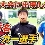 【神業チャレンジ】超有名サッカー選手も参戦!?「#TikTokスポーツ王」にサッカーで参加してみた!【TikTok】