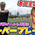 【サッカー神業】本田圭佑のスーパープレイを再現してみた!篇