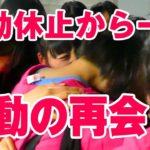 【感動の再会】「全員号泣 1年2ヶ月ぶりの再会」香月ひなた/星座百景