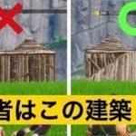 【小技】ワールドカップで使われる建築!神業面白プレイ集【FORTNITEフォートナイト】