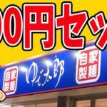 【ヤバい】ゆで太郎の500円セットのコスパに驚きを隠せない!
