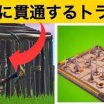 【小技】建築を貫通するトラップ!神業面白プレイ集【FORTNITEフォートナイト】