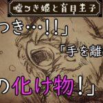 井6【嘘つき姫と盲目王子】可愛いイラストと泣けるタイトルに惹かれてやってみた