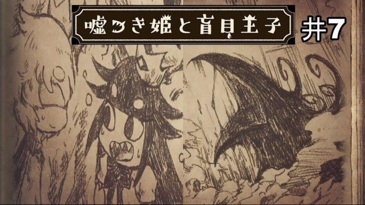 井7【嘘つき姫と盲目王子】可愛いイラストと泣けるタイトルに惹かれてやってみた