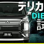 新型デリカD5ディーゼル【D:5】試乗!!リーフオーナー大感動!