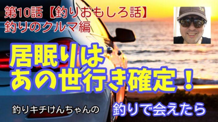 釣りで会えたら☀️ 第10回【釣りおもしろ話】 釣りのクルマ編
